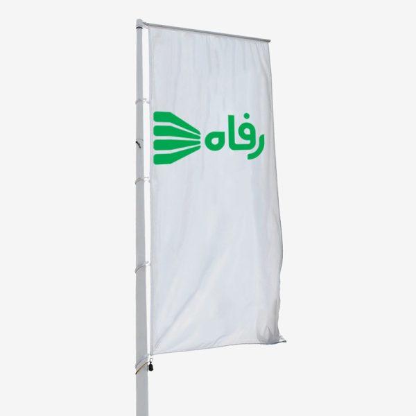 پرچم اهتزاز