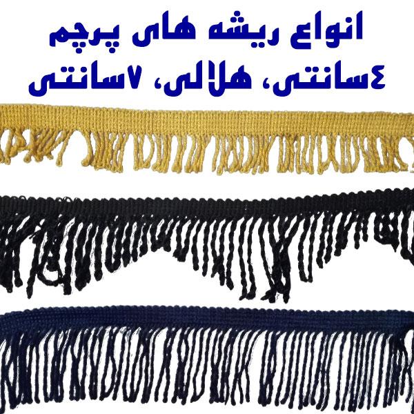 انواع ریشه پرچم