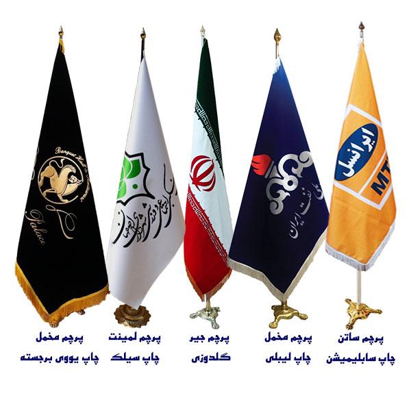 انواع-پرچم-تشریفات