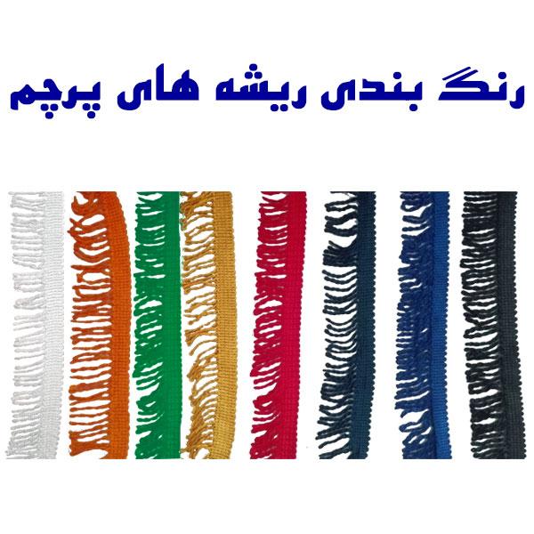 رنگ-بندی-ریشه-پرچم