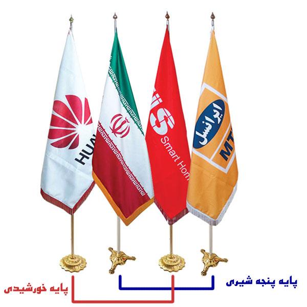 پایه-پرچم-تشریفات