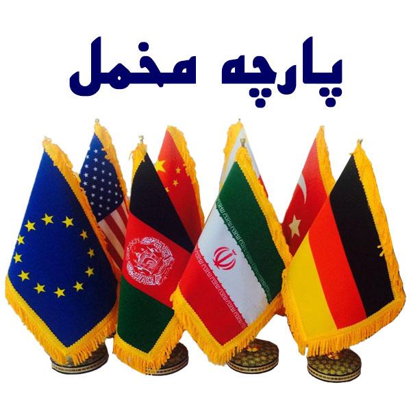 پرچم مخمل