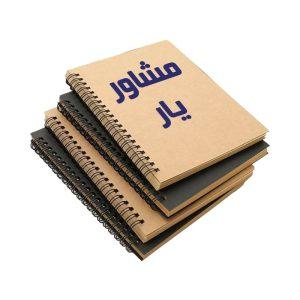 دفترچه یادداشت تبلیغاتی اصفهان