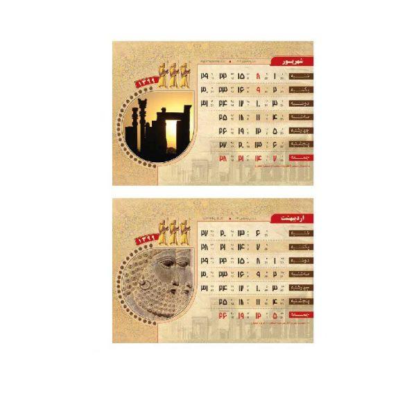 تقویم-رومیزی-باستانی