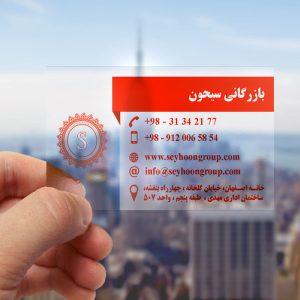 قیمت چاپ کارت-ویزیت-شیشه-ای-اصفهان